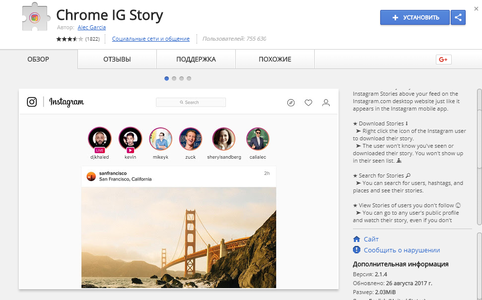 просмотр инстаграм истории с компьютера