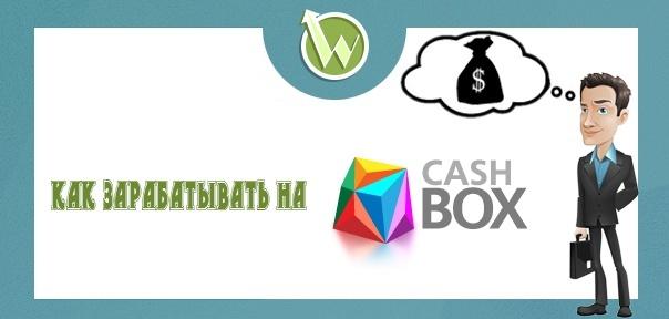 Cashbox как заработать