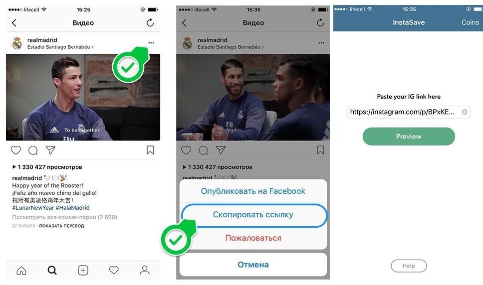 Как скачать и сохранить историю из Инстаграма на iphone