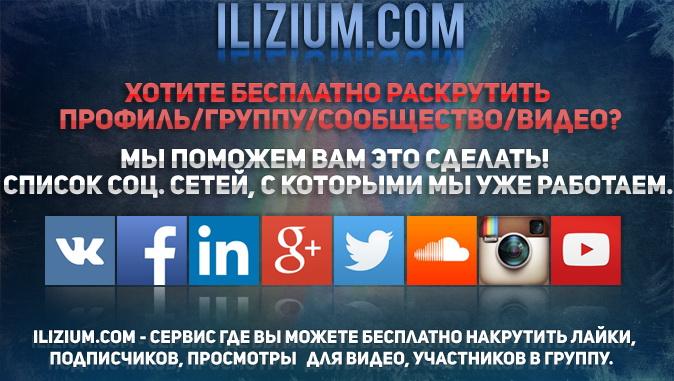 как накрутить лайков в инстаграм онлайн ilizium