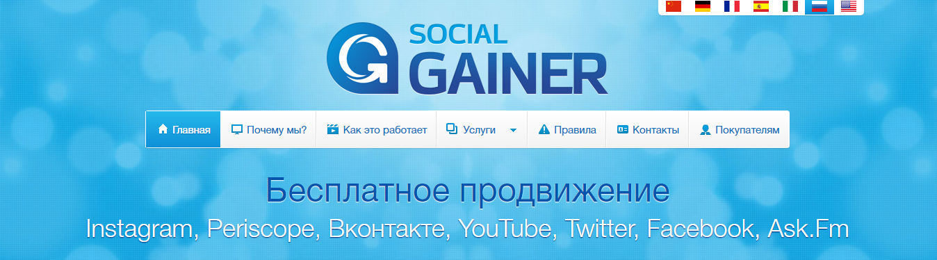 как накрутить лайков для инстаграм онлайн в SOCGAIN