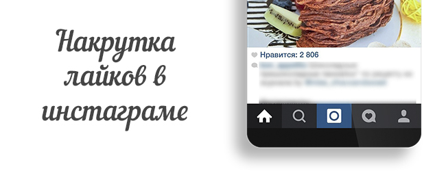 Онлайн-сервисы для накрутки лайков в Инстаграме