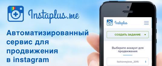 Продвижение в Инстаграм с помощью сервиса Инстаплюс