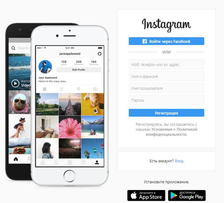 как смотреть Инстаграм без регистрации