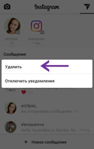 как удалить сообщения в инстаграм директе