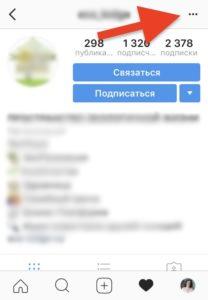 заблокировать пользователя в инстаграме