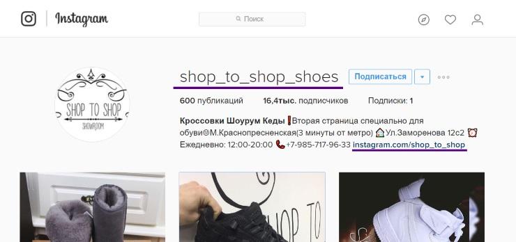 как продвигать интернет магазина в инстаграм самостоятельно
