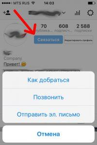 как в Инстаграме сделать публичная личность и кнопка связаться