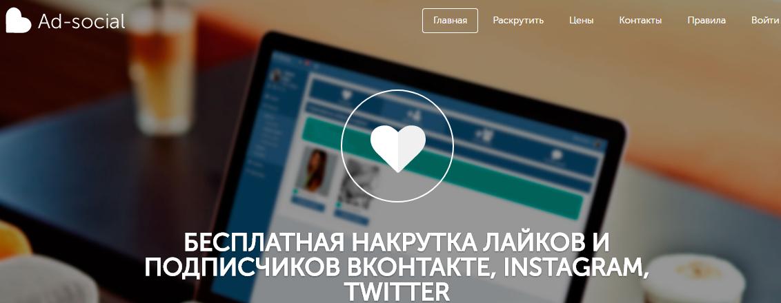 Как накрутить подписчиков вк на андроид 2016 adsocial