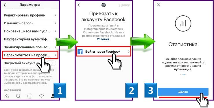 как посмотреть статистику в инстаграм с помощью фейсбука