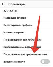 как в инстаграм сделать кнопку связаться профиль компании
