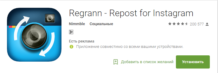 приложение для репост в Инстаграме на андроиде