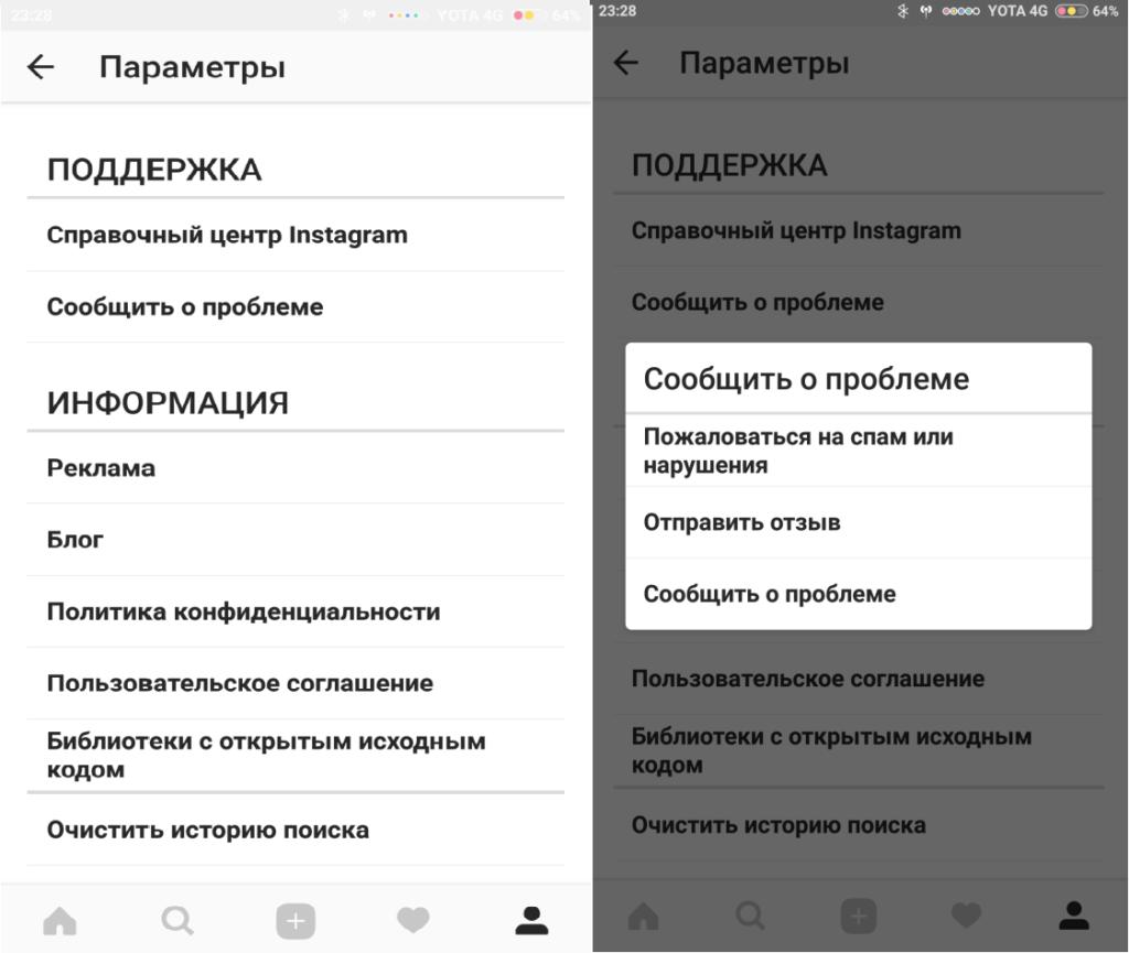 Как сделать галочку в Инстаграме сообщить о проблеме