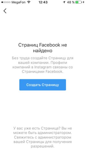 как в Инстаграме сделать публичная личность через фейсбук