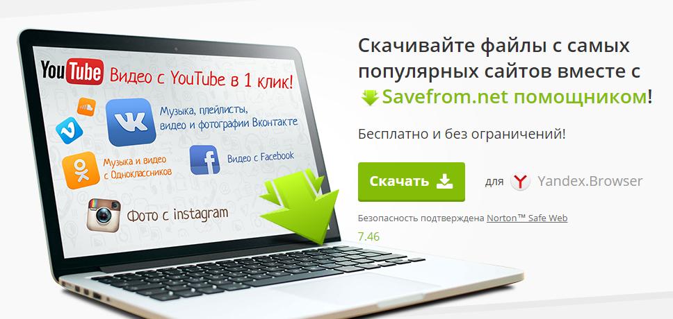 как скачать фото с инстаграма на телефон андроид Savefrom net