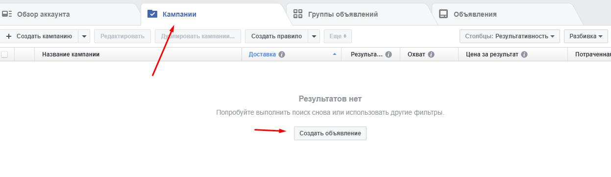 Таргетированная реклама в Инстаграм через Фэйсбук
