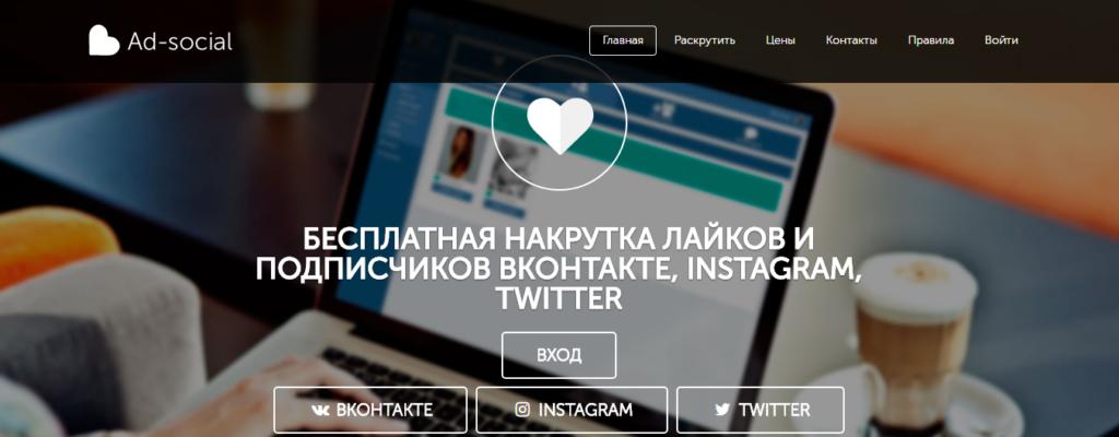 обзор сервиса ad social