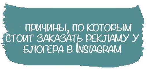плюсы рекламы у блогеров в инстаграм
