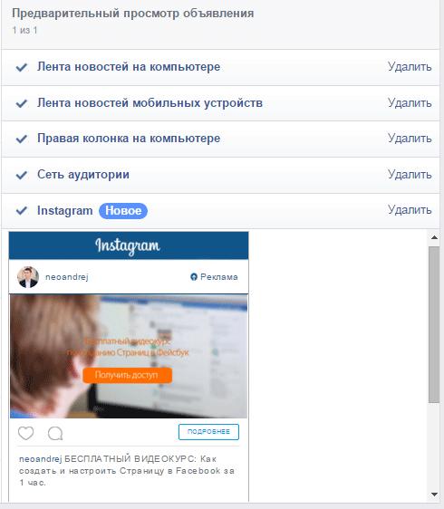 как рекламировать в инстаграме пример