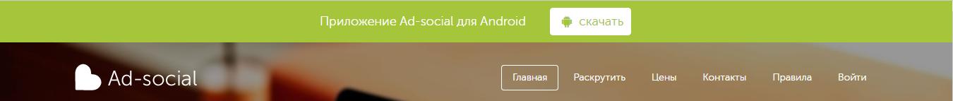 приложение для ad social
