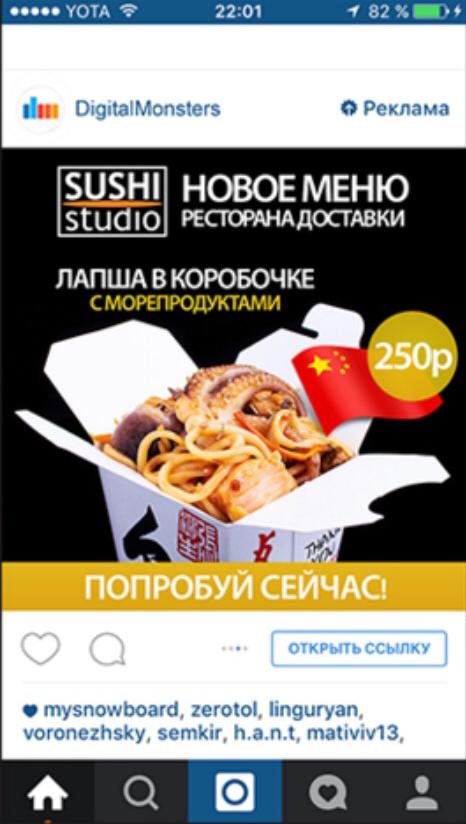 дизайн рекламы в Инстаграме виды и стоимость