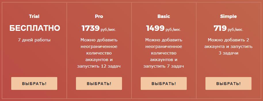 socialhammer тарифы цена и стоимость раскрутки