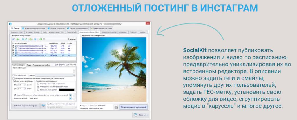 socialkit отложенный постинг