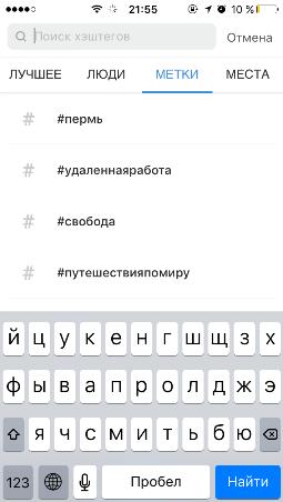 где выбрать топовые хэштеги в Инстаграм на русском