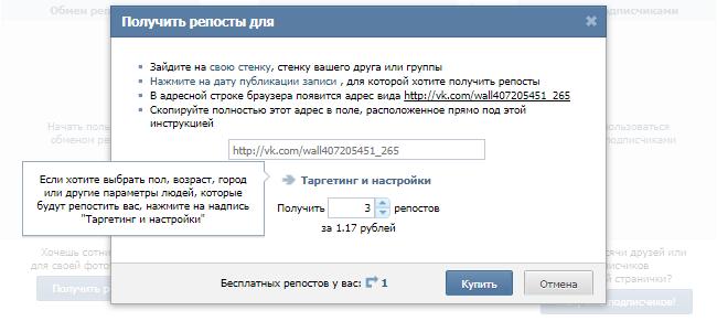 likes fm как накрутить вконтакте