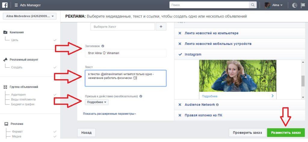 инструкция как оплатить рекламу в инстаграм