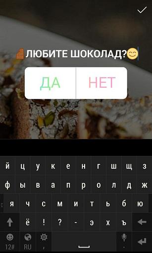 где и как делать опрос в Инстаграме