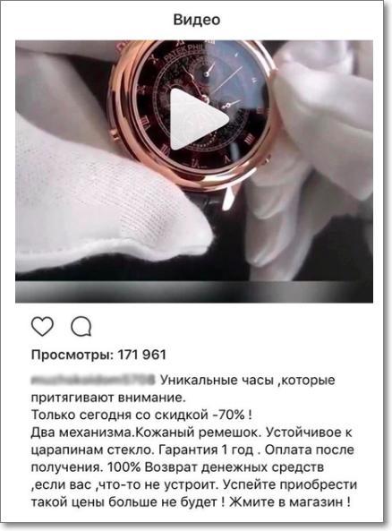 реклама в Инстаграм в видео