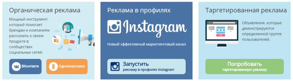 биржа рекламы Инстаграм Sociate