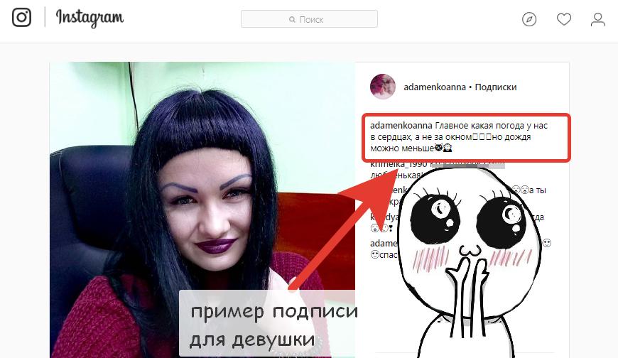 подпись под фото в инстаграм для девушек как пример
