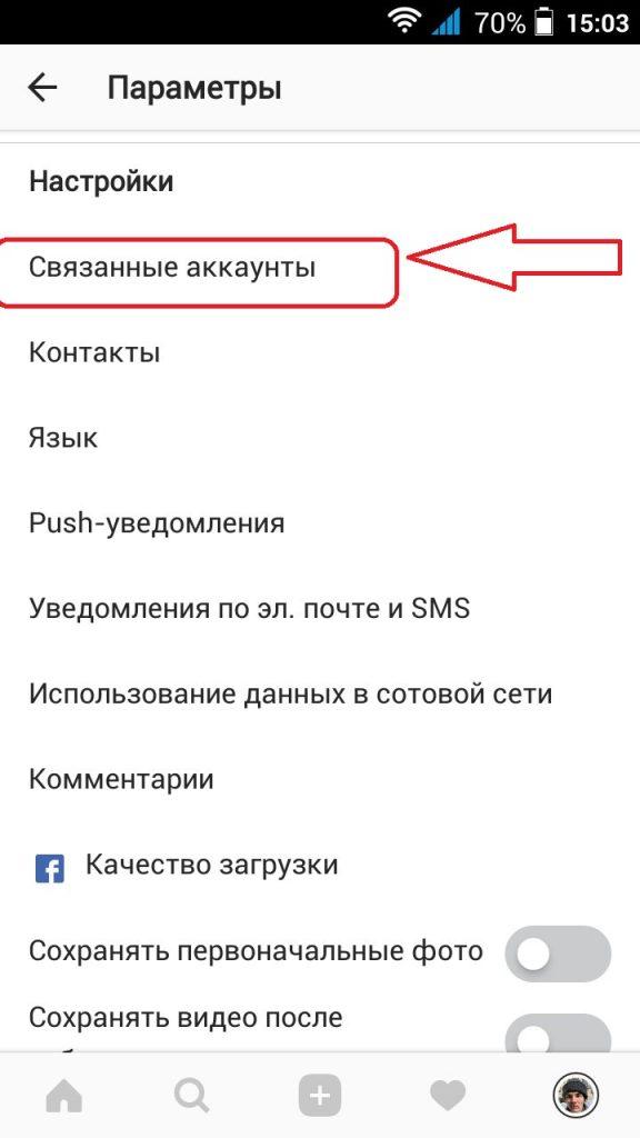 инструкция как привязать инстаграм к фейсбуку
