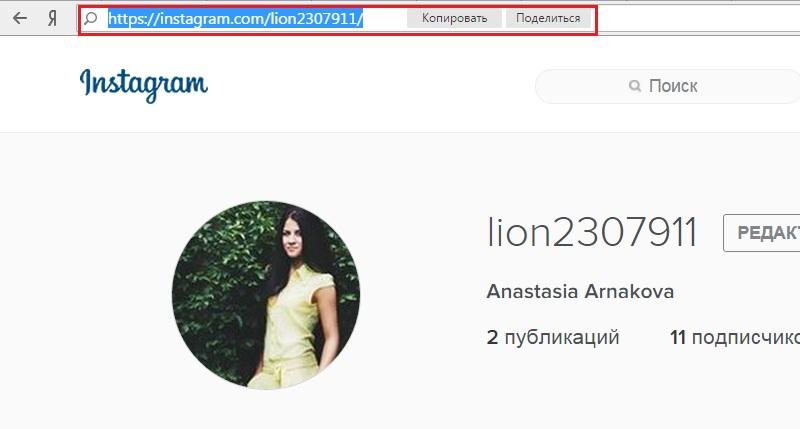 работа с ссылками в инстаграм: как узнать адрес своей страницы