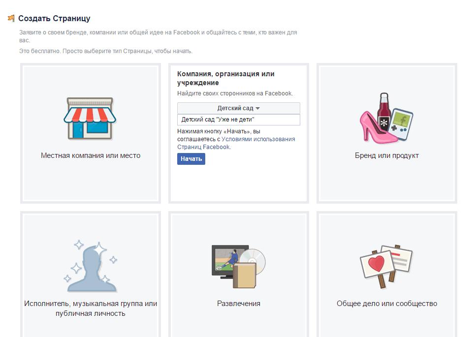 как изменить категорию в фейсбук для инстаграм через пк