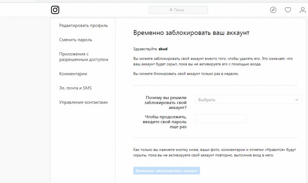 инструкция как закрыть профиль в Инстаграме