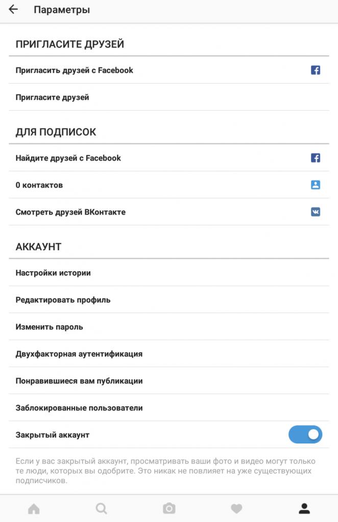 как сделать в инстаграме закрытый аккаунт на андроид