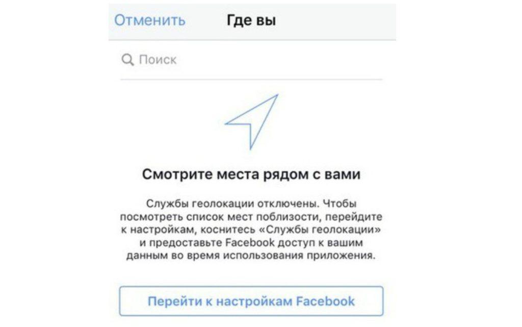пример как создать геолокацию в Инстаграме через фейсбук