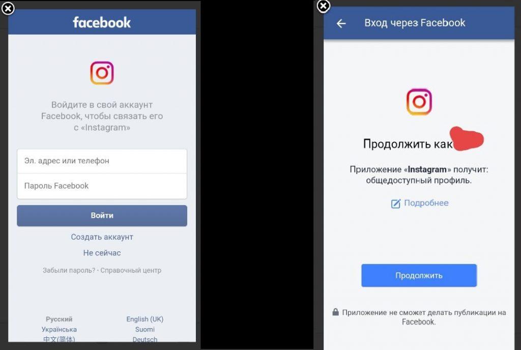 пример как синхронизировать инстаграм с фейсбуком