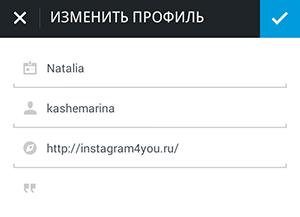 как изменить имя в инстаграме в приложении