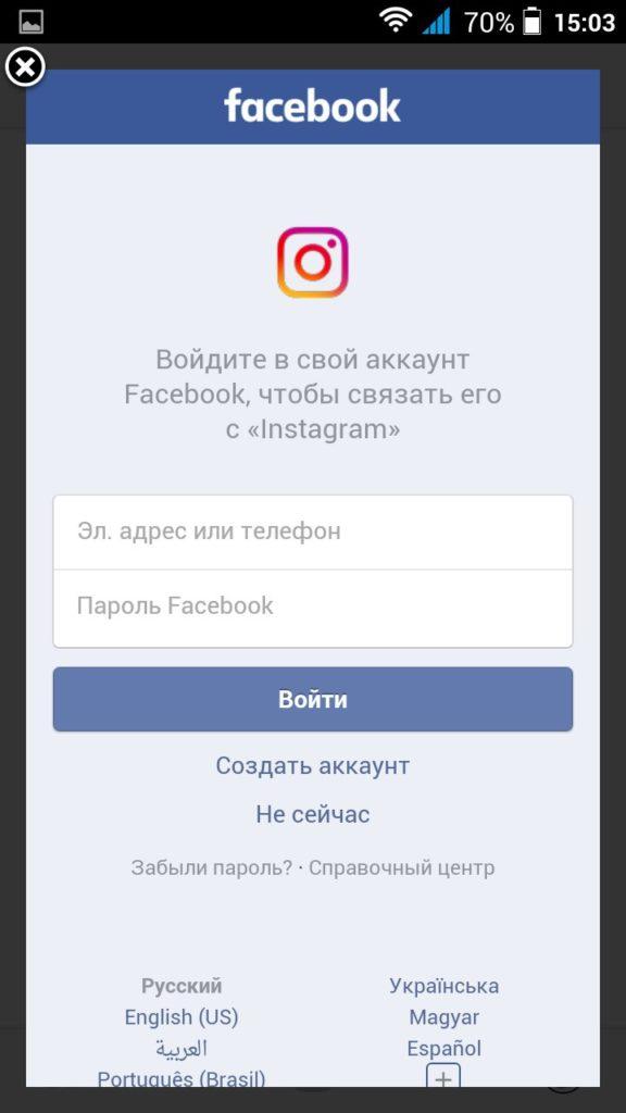 пример как привязать инстаграм к фейсбуку