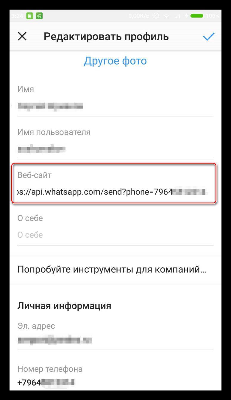 Как сделать ссылку на whatsapp 247