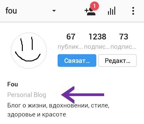 как сделать личный блог и подписи к фотографиям в инстаграм