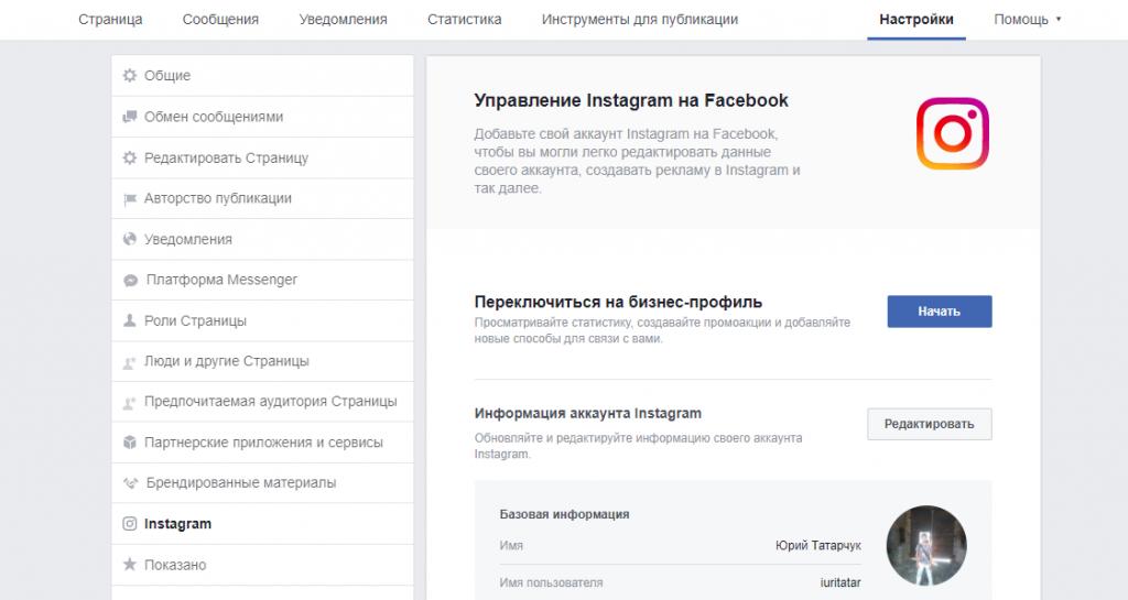 как открыть бизнес аккаунт в инстаграме через фейсбук