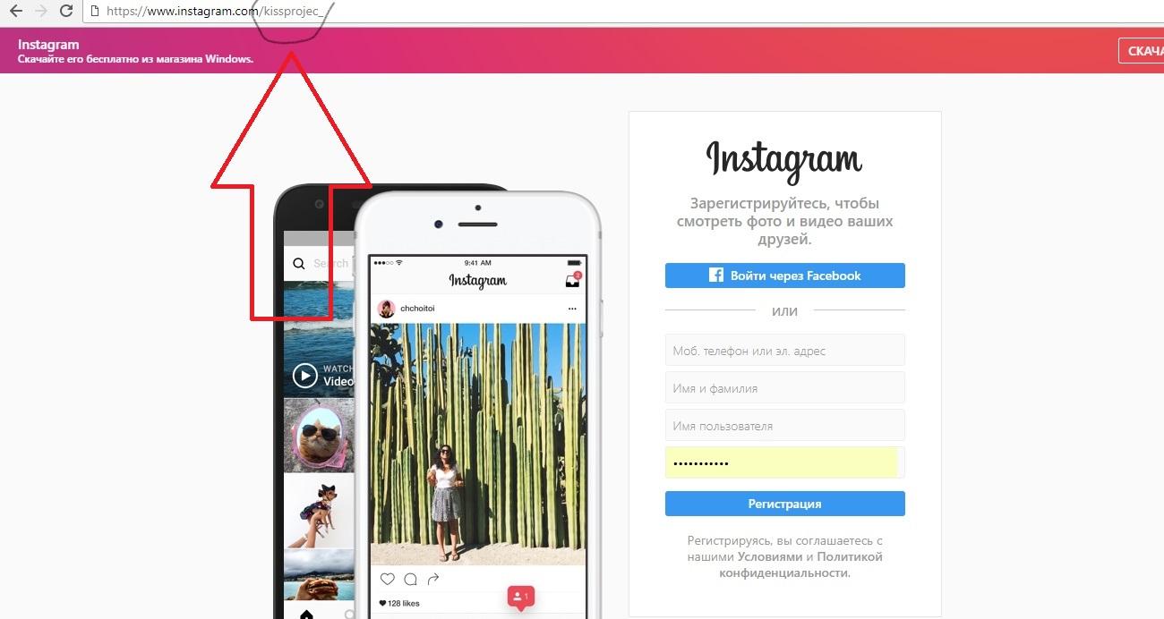 как посмотреть фото в инстаграме с пк если профиль закрыт