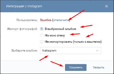 пример как сделать ссылку на инстаграм вконтакте