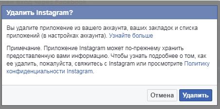 инструкция как Инстаграм отвязать от Фейсбука через ПК