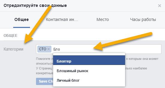 как изменить и выбрать категорию в фейсбук для инстаграм